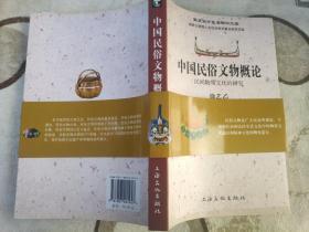 中国民俗文物概论:民间物质文化的研究