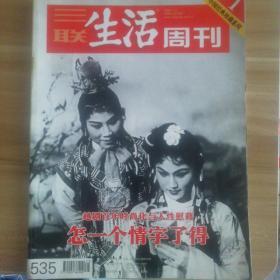 三联生活周刊535期