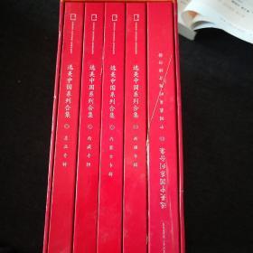 选美中国系列合集 (中国最美的地方排行榜,西藏专辑,内蒙古专辑,东北专辑,新疆专辑)5本合售