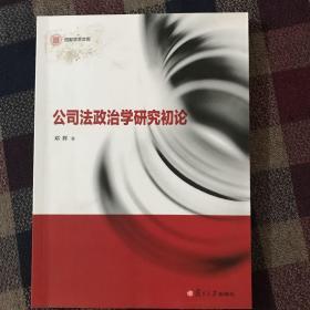 信毅学术文库:公司法政治学研究初论