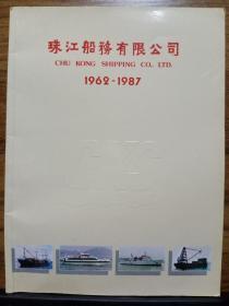 珠江船务有限公司  1962一1987