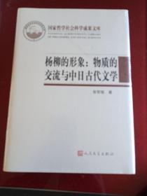 杨柳的形象物质的交流与中日古代文学