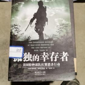 """孤独的幸存者:美国特种部队""""红翼行动""""战记"""