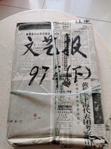 文艺报 1997年(下,7-12月份!)(个人收藏!~)