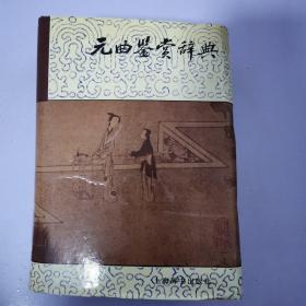 元曲鉴赏辞典 上海辞书出版社