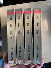 中国近代史资料丛刊义和团(1-4册全)1957年6月1版1印 印量3000部中国史学会主编1957.06上海人民出版社
