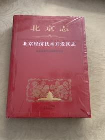 北京志 北京经济技术开发区志