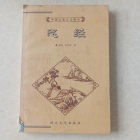 中国古典名著精华~忍经(上)