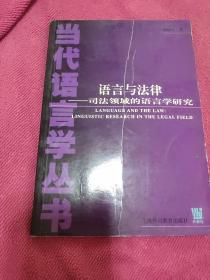 语言与法律:司法领域的语言学研究