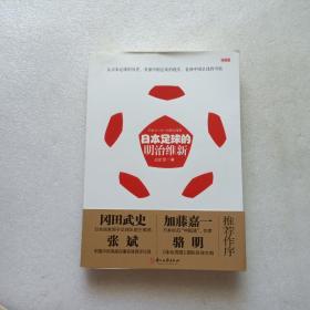 日本足球的明治维新   作者签赠本
