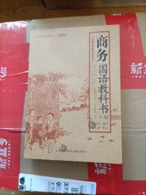 上海图书馆馆藏拂尘·老课本:商务国语教科书(下册)