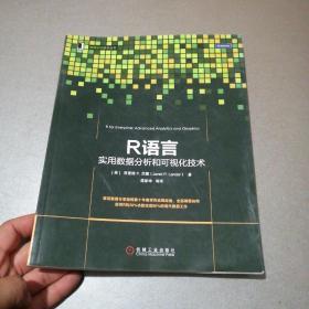 R语言:实用数据分析和可视化技术