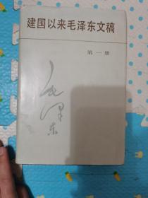 建国以来毛泽东文稿 第一册 1987年版