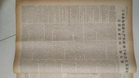光明日报 1963年7月11号