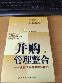 并购与管理整合:正在改变着中国与世界