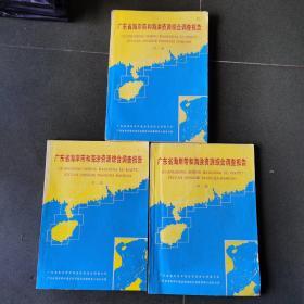 广东省海岸带和海涂资源综合调查报告 (第一,二,三篇)