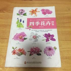 四季花卉图鉴