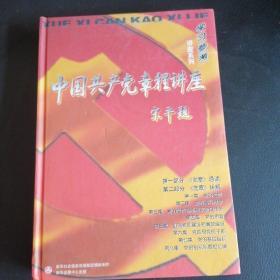 中国共产党章程讲座