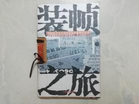 装帧之旅 (作者签名赠书)