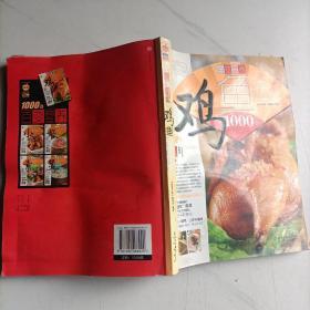 百变营养:鸡、鱼1000样