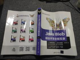 JavaWeb项目开发全程实录(软件项目开发全程实录)【书整体有弯痕,阅读无碍,品见图】