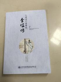 文学名家名著:人间没个安排处:李煜传【原版  没勾画】