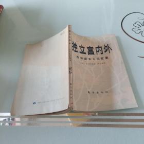 独立宫内外:苏加诺女儿回忆录