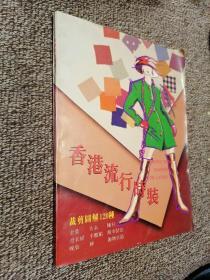 香港流行时装裁剪图解120种
