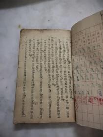哀中参西录 第四期(五卷全)