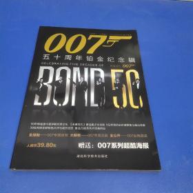 007电影五十周年铂金纪念辑