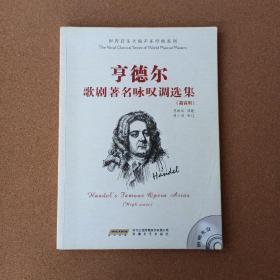 亨德尔歌剧著名咏叹调选集(高音用)