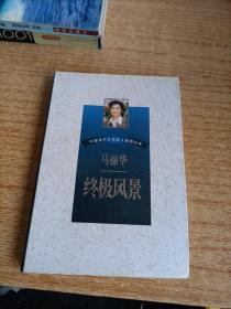 中国当代文化名人思想文库-终极风景-马丽华卷