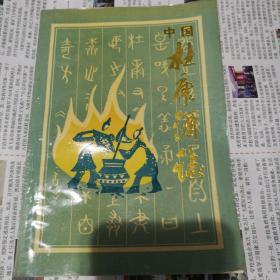中国杜康酒志