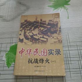 中华民国实录 抗战烽火(一)