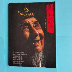 龙江回族 创刊号