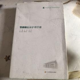 肾脏移植临床护理手册