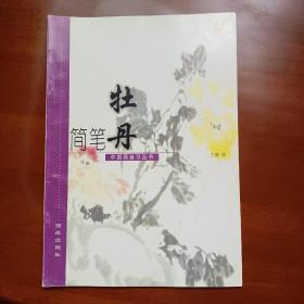 简笔牡丹 中国画自习丛书