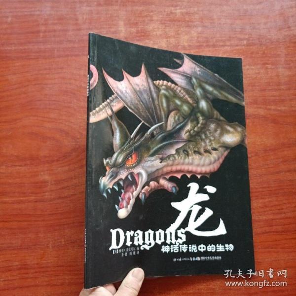 龙-神话传说中的生物