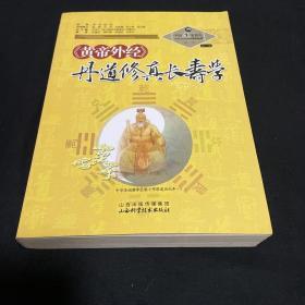 中国道家养生与现代生命科学系列丛书之7(第2辑):《黄帝外经》丹道修真长寿学