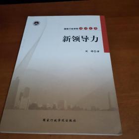 国家行政学院名师文库:新领导力