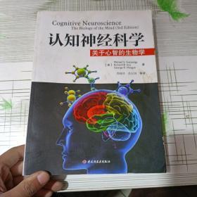 认知神经科学:关于心智的生物学(品如图)