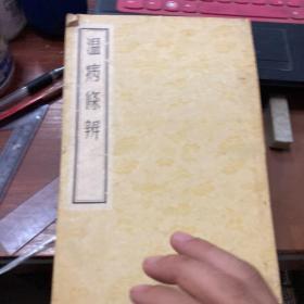 温病条辨(:58年影印版)