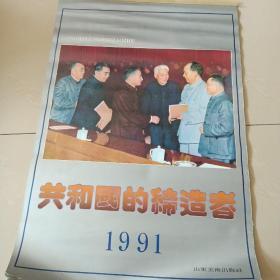 老挂历:共和国的缔造者(1991年)