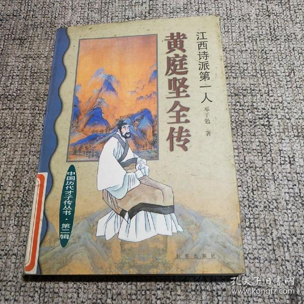 江西诗派第一人:黄庭坚全传