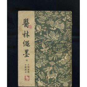 【复印件】医林绳墨 8卷  方隅 中医古籍老书医学书籍影印版