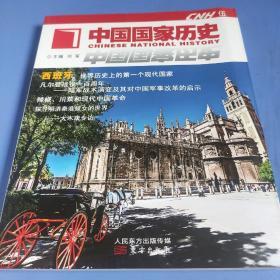 中国国家历史(伍~拾)