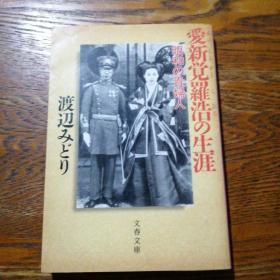 爱新觉罗浩の生涯——昭和の贵妇人