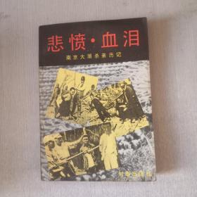悲愤 血泪 南京大屠杀亲历记