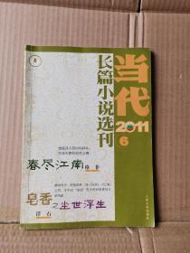 当代(长篇小说选刊)2011年第六期