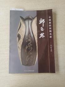 中国紫砂彩陶名家
